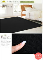 黒色(ブラック)カーペットBK900(Y)(ホットカーペット対応)三畳,3畳,3帖176×261cm