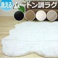 フェイクファームートンラグふわふわラグ約180×180cm(6匹)カーペットマットムートンMouton絨毯じゅうたんジュータン水洗い可能短毛タイプフェイクムートン(Y)(ライトベージュ/ホワイト)