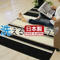 ラグ洗えるカーペット北欧ラグマット日本製130×190cm