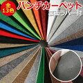 切売り防炎パンチカーペット(ラバー付)ベターボーイ191cm幅(1900円/m)