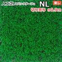 スパックターフ 人工芝 約0.9m幅 切り売り レギュラーシリーズ NL (R) 東レ 引っ越し 新生活