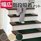 階段 滑り止め マット カーペット ステップマット 幅広 ワイド 階段敷き 洗える 吸着 ペット シニア 負担軽減 約20×70cm 15枚セット コード柄階段マット(Y) サイズカット可能 あす楽対応 引っ越し 新生活