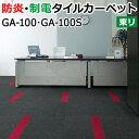 東リ タイルカーペット (R) 約50×50cm 業務用 G...