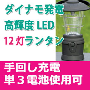レビュー記入で送料無料!手回し発電で乾電池が無くても使える!手回し ランタン LED 単3電池...