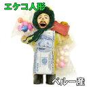【ユーモア特価】エケコ人形 エケッコ人形 ペルー 不思議な人形 エケッコおじさん Mサイズの商品画像