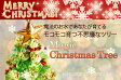 マジッククリスマスツリー ラージサイズ ビッグ MAGIC CHRISTMAS TREE マジックツリー 正規品【あす楽対応】【RCP】