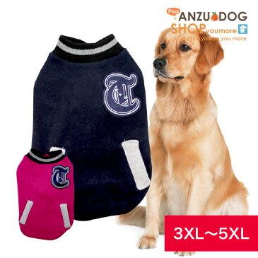 【犬服】大きサイズ 3XL〜5XL ワッペン付き スタジャン ブルゾン ドッグウエア トイプードル・ダックス・チワワ・ ヨーキー 小型犬