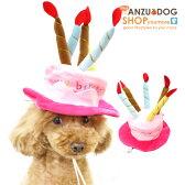 【犬服】 ハッピーバースデー お誕生日 ハット 帽子 ドッグウエア トイプードル・ダックス・チワワ・ ヨーキー 小型犬【ゆうパケット対応商品】