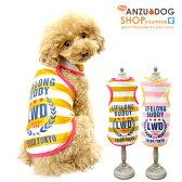 【ゆうパケットで送料無料】【Anzudog】【犬服】 LWD ボーダー タンクトップ ドッグウエア トイプードル・ダックス・チワワ・ ヨーキー 小型犬 【犬 服】【犬の服】【ゆうパケット対応商品】【ポッキリ】【プチプラ】