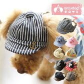 【犬服】 スポーティ&エレガント 犬用キャップ 帽子 ドッグウエア トイプードル・ダックス・チワワ・ ヨーキー 小型犬 【ゆうパケット対応商品】