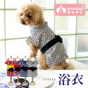 【犬服】 花柄 浴衣 ゆかた 着物 甚平 日本製 ドッグウエア トイプードル・ダックス・チワワ・ ヨーキー 小型犬 AirBalloon 138510 その1
