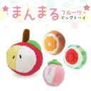 まんまるフルーツ TOY 犬用おもちゃ【2】