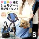 新色入荷!【メッシュ蓋 厚板 クッション付】犬 キャリーバッグ 2wayスリング Sサイズ ペット  ...