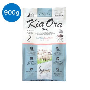 【正規品】キアオラ ラム&サーモン 900g【割引クーポンあり】KiaOra ドッグフード ドライフード 全犬種 年齢対応 レッドハート