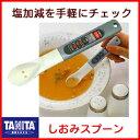 テレビでも紹介され大注目!スープや味噌汁などの塩加減を手軽にチェックできる塩分計で健康管...
