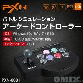 【送料無料】PXNアーケードスティックPXN-00081連射機能マクロ機能USB低重心吸盤固定