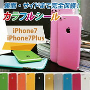 iPhone7/7Plus全面保護スキンシール光沢