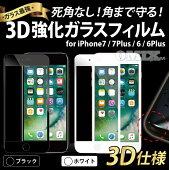 iPhone7/7Plus/6S/6SPlus用3D曲面強化ガラスフィルム