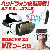 【送料無料】VRゴーグルBOBOVRZ4スマホVRヘッドセッVRメガネ3D映像効果バーチャルリアリティ