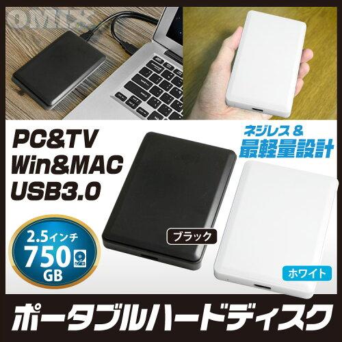 USB 3.0/2.0対応 2.5インチ ポータブルハードディスク 750B UASP対応 OM-MHDD-750G