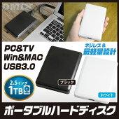 【送料無料】USB3.0/2.0対応2.5インチポータブルハードディスク1TB1000GBOM-MHDD-1000G