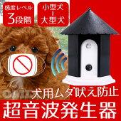 【送料無料】犬用ムダ吠え防止超音波発生器しつけトレーニング感知近隣トラブル安眠妨害防止