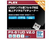 プレクス地上デジタル対応USB接続ドングル型チューナー