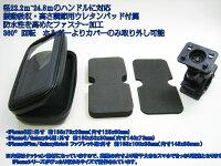 【送料無料】防水バイクホルダー選べる3サイズiPhone6/5SGalaxySiPhone6Plusなど自転車にもP25Jan15