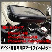 【送料無料】防水バイクホルダー 選べる3サイズ iPhone6s/5S GalaxyS iPhone6sPlusなど 自転車にも 02P03Dec16