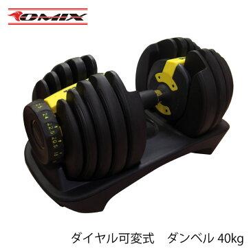 【送料無料】ダイヤル可変式 ダンベル MAX約40kg