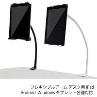 【送料無料】フレキシブルアームデスク用iPadAndroidWindowsタブレット各種対応