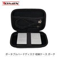 Omixポータブルハードディスク収納ケース
