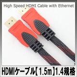 【送料無料】ノーブランド HDMIケーブル 1.5m 1.4規格 タイプAオス-タイプAオス イーサネット 3D PS3、PS4、Xbox360対応  02P03Dec16