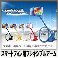 【送料無料】フレキシブルアームiPhone/スマートフォン各社対応(xperiaGalaxy)卓上ホルダー卓上アームスタンドP25Jan15