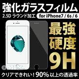 【送料無料】iPhone8/7/6s/6用 強化ガラスフィルム 硬度9H 2.5Dラウンド加工 ノーブランド