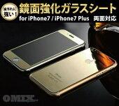 iPhone7/Plus用鏡面強化メタリックガラスシート