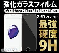【送料無料】iPhone7Plus/6sPlus/6Plus用強化ガラスフィルム硬度9Hノーブランドバルク品