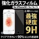 【送料無料】iPhone SE/5S/5C/5用 強化ガラス