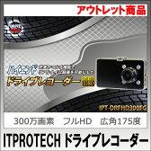 【送料無料】アウトレット ITPROTECH ドライブレコーダー IPT-DRFHD300FG 3型液晶/視野角175度/赤外線LED4個搭載/300万画素02P03Dec16