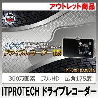 【送料無料】アウトレットITPROTECHドライブレコーダーIPT-DRFHD300FG3型液晶/視野角175度/赤外線LED4個搭載/300万画素