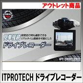 【送料無料】アウトレットITPROTECHドライブレコーダーIPT-DRHD30FG