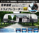 【送料無料】アウトレット ITPROTECH ドライブレコーダー IPT-DRFHD300BM