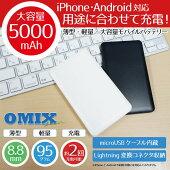 【送料無料】極薄軽量カードサイズ5000mAhモバイルバッテリーMicroUSBケーブル内蔵Lightning変換コネクタ収納