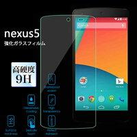 【送料無料】Nexus5用強化ガラスフィルム硬度9H2.5Dラウンド加工ノーブランド