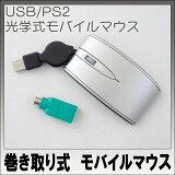 【送料無料】USB/PS2 巻取り式 薄型モバイルマウス 光学式 02P03Dec16