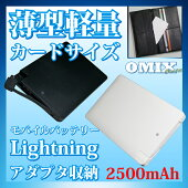 カードサイズ2500mAhモバイルバッテリー