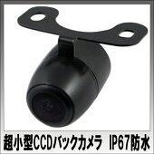 【送料無料】車載用バックカメラCCD丸形小型タイプ防水広角170度