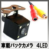 【送料無料】車載用バックカメラCCD4LEDタイプ防水広角170度