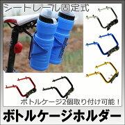 【送料無料】ボトルケージホルダーシート取り付けタイプ