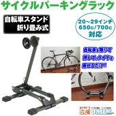 【送料無料】折り畳み式自転車スタンドモバイル収納ロードバイククロスバイクMTB対応om-bst-m01